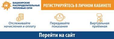 Компания «БАШРТС» дарит планшеты добросовестным плательщикам